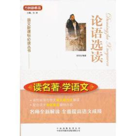 语文新课标必读丛书:读名著·学语文:论语选读