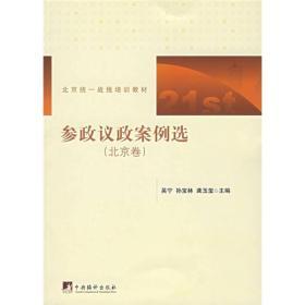 北京统一战线培训教材:参政议政案例选(北京卷)