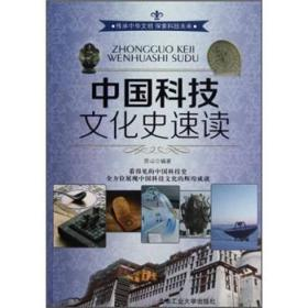 中国科技文化史速读