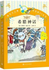 新书--你长大之前必读的66本书(9-12岁):希腊神话