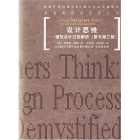 设计思维:建筑设计过程解析(原书第3版)