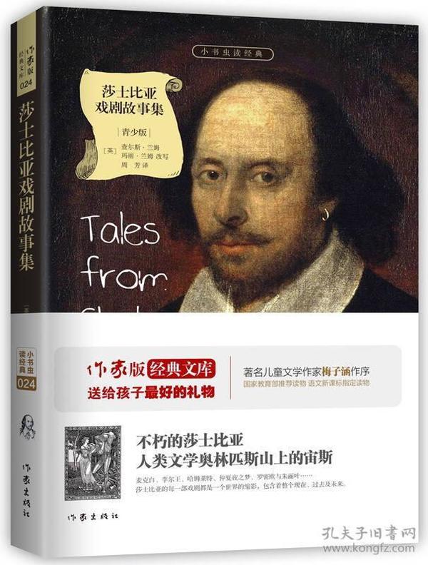 莎士比亚戏剧故事集/小书虫读经典