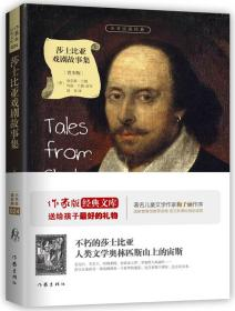 莎士比亚故事集(青少版)