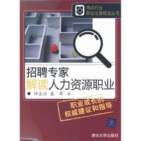 热点行业职业生涯规划丛书:招聘专家解读人力资源职业