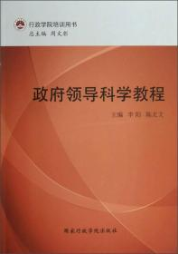 行政学院培训用书:政府领导科学教程