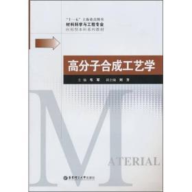 二手高分子合成工艺学韦军华东理工大学出版社9787562829799
