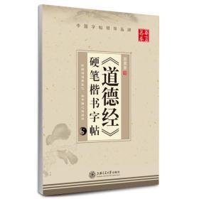 华夏万卷·《道德经》硬笔楷书字帖