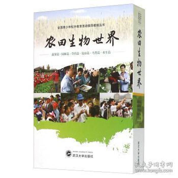 农田生物世界套装共6册