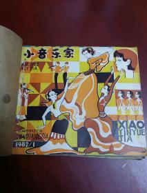 (双月刊)小音乐家1982年1一6期合订本、(24开、武汉馆藏)