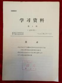 学习资料·1990年2月·第1期