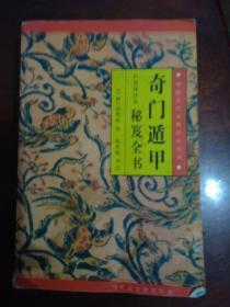 白话评注本奇门遁甲秘笈全书_2003年一版一印,印数3千册