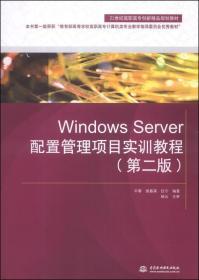 Windows Server配置管理项目实训教程(第2版)/21世纪高职高专创新精品规划教材