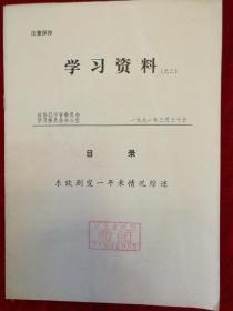 学习资料(之二)·1990年2月·第1期