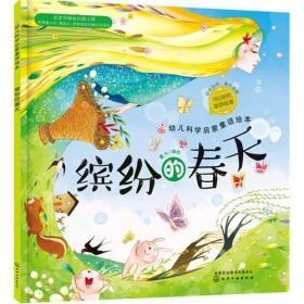 红贝壳科学童话绘本系列--幼儿科学启蒙童话绘本.缤纷的春天