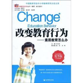 改变教育行为