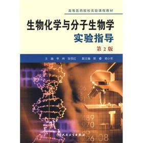 高等医药院校实验课程教材:生物化学与分子生物学实验指导