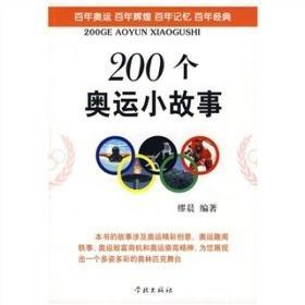 200个奥运小故事