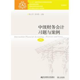 国家级精品教程 中级财务会计习题与案例第六版