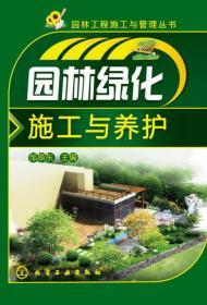 园林工程施工与管理丛书:园林绿化施工与养护