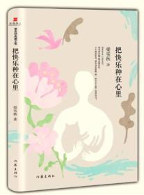 梁实秋典藏文集02:把快乐种在心里