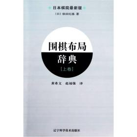 【正版】围棋布局辞典:日本棋院最新版:上卷 (日)依田纪基著