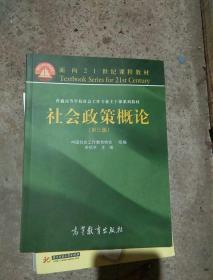 社会政策概论(第3版)/面向21世纪课程教材·普通高等学校社会工作专业主干课系列教材