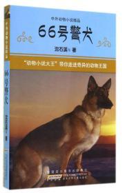 中外动物小说精品:66号警犬