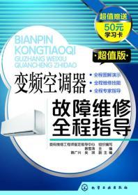 变频空调器故障维修全程指导(超值版)