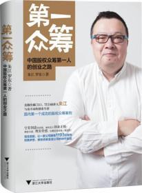 第一众筹:中国股权众筹第一人的创业之路
