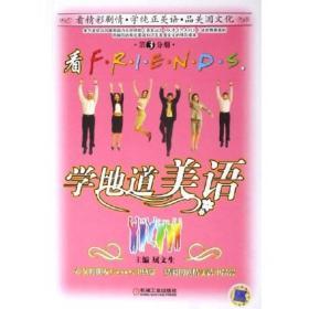 看FRIENDS学地道美语(第3分册)