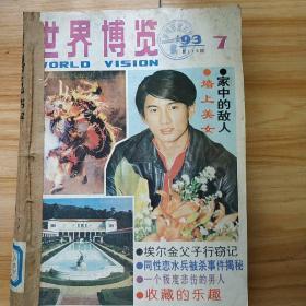 世界博览 1993年7-12期馆藏合订本