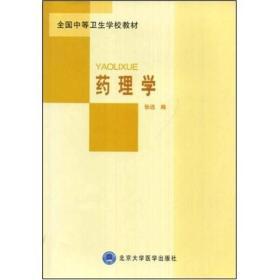 药理学-全国中等卫生学校教材张远张远北京大学医学出版社9787810717014s