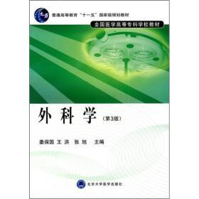 【二手包邮】外科学(第3版) 姜保国 王洪 张旭 北京大学医学出版
