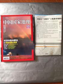 中国国家地理 2012.10 内蒙古专辑 【附赠地图】