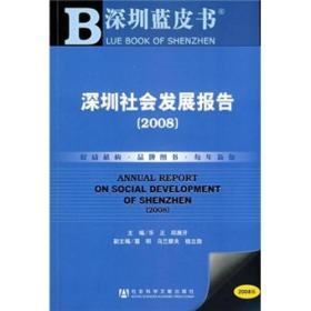 深圳社会发展报告2008