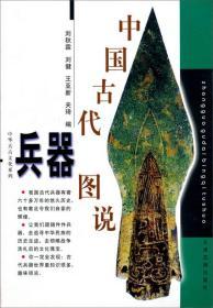 中国古代兵器图说
