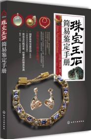 珠寶玉石簡易鑒定手冊