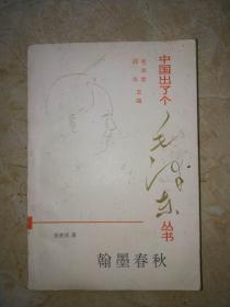 中国出了个毛泽东丛书 翰墨春秋