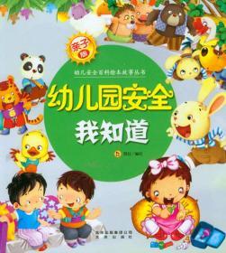 亲子版幼儿安全百科故事绘本丛书:幼儿园安全我知道