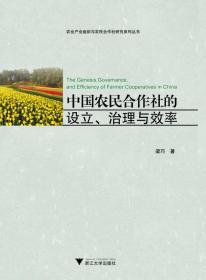 中国农民合作社的设立治理与效率