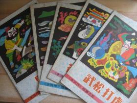 水浒传故事之六黑旋风李逵 之一 九纹龙史进 之三打祝家庄 之五 武松打虎 之二花和尚鲁智深 五本合售
