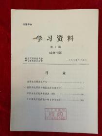 学习资料·1992年7月·第4期