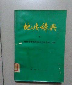 地质辞典(五)