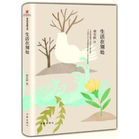 梁实秋典藏文集05:生活在别处 9787506382328