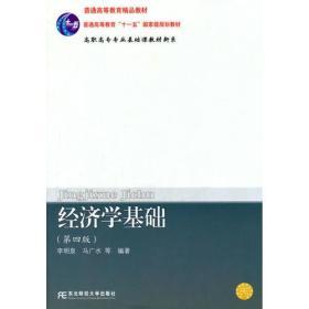 经济学基础(第四版)