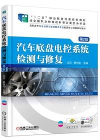 汽车底盘电控系统检测与修复