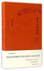 新书--古代文史名著选译丛书 :唐才子传选译 (全30册)