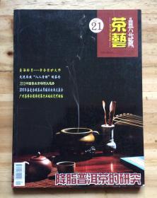 典藏茶艺 21