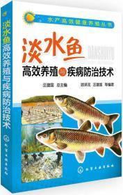 水产高效健康养殖丛书:淡水鱼高效养殖与疾病防治技术