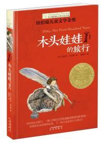 长青藤书系纽伯瑞儿童文学金奖:木头娃娃的旅行